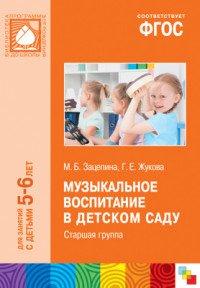 Музыкальное воспитание в детском саду. 5-6 лет. Старшая группа. Методическое пособие