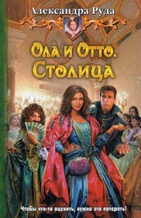 Ола и Отто. Столица