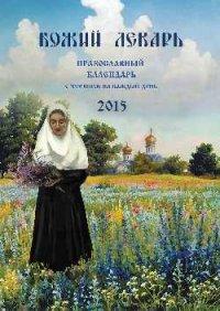 Божий лекарь. Православный календарь с чтением на каждый день на 2015 год