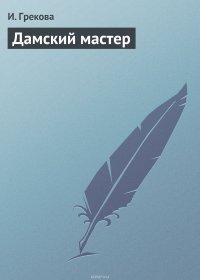 Дамский мастер, Ирина Грекова