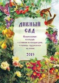 Православный календарь с чтением на 2015г.. Дивный сад (14+)