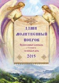 Православный календарь с чтением на 2015г.. Души молитвенный покров (14+)
