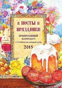 Православный календарь с чтением на 2015г.. В посты и праздники (14+)