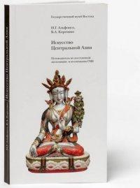 Искусство Центральной Азии. Путеводитель по постоянной экспозиции и коллекциям ГМВ