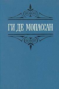Ги де Мопассан. Собрание сочинений в шести томах. Том 6
