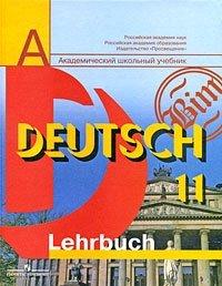 Deutsch-11: Lehrbuch / Немецкий язык. 11 класс