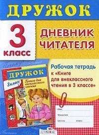 Дружок. Дневник читателя. 3 класс. Рабочая тетрадь