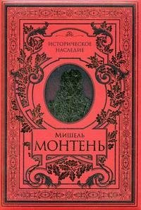 Мишель Монтень. Опыты. Избранные эссе