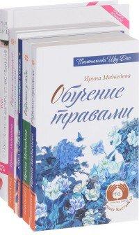 Практики любви и отношений (комплект из 6 книг)
