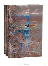 Антуан де Сент-Экзюпери. Собрание сочинений в 3 томах (комплект)