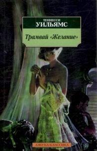 """Трамвай """"Желание"""". Кошка на раскаленной крыше. Ночь игуаны"""