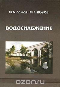 Водоснабжение. В 2 томах. Том 1. Системы забора, подачи и распределения воды