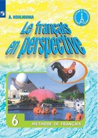 Французский язык. 6 класс. Учебник