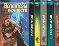 Максим Фрай (комплект из 6 книг)