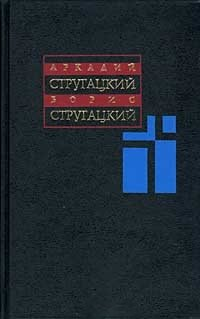 А. Стругацкий, Б. Стругацкий. Собрание сочинений в 11 томах. Т. 8. 1979-1984 гг