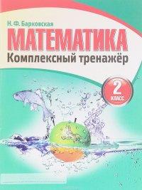 Математика. 2 класс. Комплексный тренажер