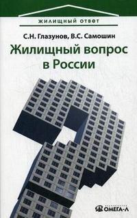 Жилищный вопрос в России