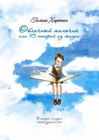 Облачный мальчик, или 10 историй из жизни