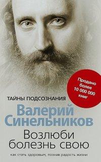 Возлюби болезнь свою, Валерий Синельников