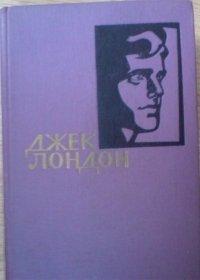 Джек Лондон, собрание сочинений в 14 томах