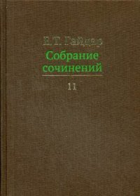 Е. Т. Гайдар. Собрание сочинений. В 15 томах. Том 11