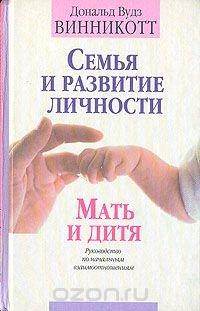Семья и развитие личности. Мать и дитя