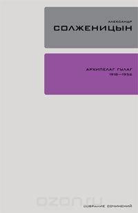 Александр Солженицын. Собрание сочинений в 30 томах. Том 5. Архипелаг ГУЛАГ. Части 3-4