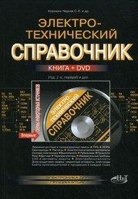 Электротехнический справочник (+ DVD-ROM)