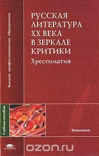 Русская литература XX века в зеркале критики. Хрестоматия