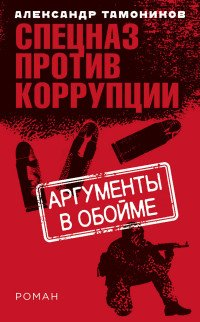 Аргументы в обойме - Александр Тамоников