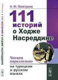 111 историй о Ходже Насреддине. Читаем параллельно на турецком и русском языках. Билингва турецко-русский