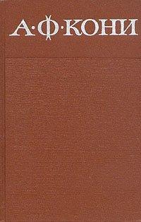 А. Ф. Кони. Собрание сочинений в восьми томах. Том 1