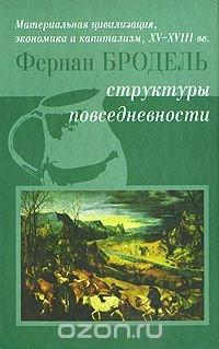 Материальная цивилизация, экономика и капитализм, XV-XVIII вв. Том 1. Структуры повседневности