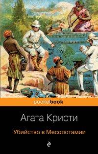 Убийство в Месопотамии