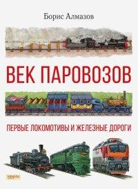 Век паровозов. Первые локомотивы и железные дороги