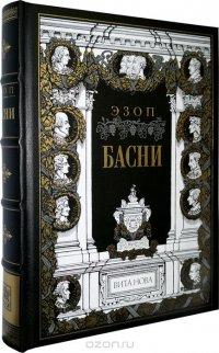 Басни Эзопа и его жизнеописание. Номерованный экземпляр № 24 (подарочное издание)