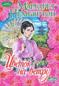 Цветок на ветру, Маргарет Пембертон