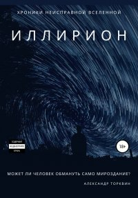 Иллирион, Александр Торквин