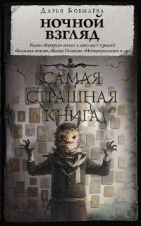 Самая страшная книга. Ночной взгляд