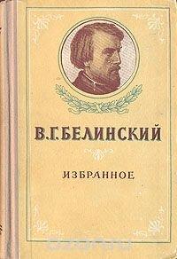 В. Г. Белинский. Избранное