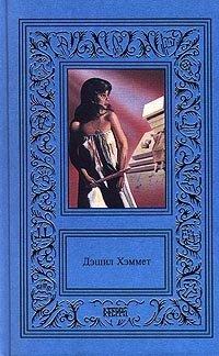 Дэшил Хэммет. Сочинения в 3 томах. Том 2. Красная жатва. Стеклянный ключ. Проклятие Дейнов