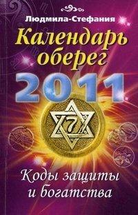 Календарь-оберег на 2011 год. Коды защиты и богатства