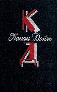 Конан Дойль. Собрание сочинений в 12 томах. Том 4. Его прощальный поклон. Архив Шерлока Холмса