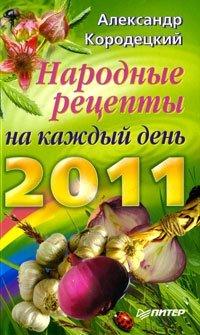 Народные рецепты на каждый день 2011