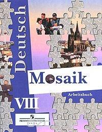 Deutsch Mosaik 8: Arbeitsbuch / Мозаика 8. Рабочая тетрадь к учебнику для 8 класса