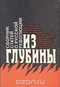 Из глубины: сборник статей о русской революции