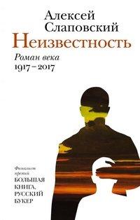 Неизвестность, Слаповский Алексей Иванович