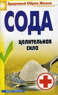 Сода. Целительная сила