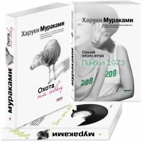 Трилогия Крысы (комплект из 3 книг Х. Мураками: Слушай песню ветра. Пинбол 1973, Охота на овец, Дэнс, Дэнс, Дэнс)