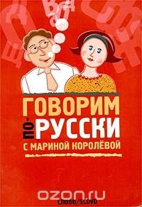 Говорим по-русски с Мариной Королевой